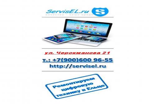 Сервисный центр ServisEL
