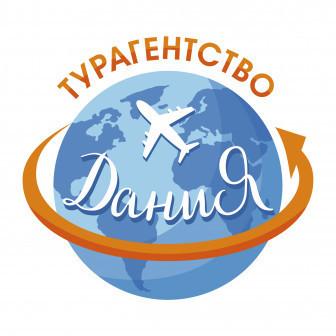 """Туристическое агентство""""ДаниЯ"""""""