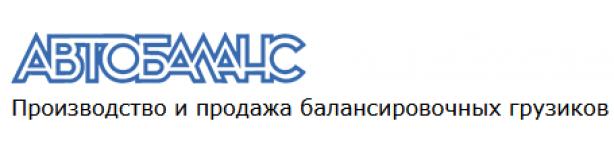 Автобаланс, ООО, производственная компания