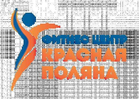 КРАСНАЯ ПОЛЯНА, фитнес центр