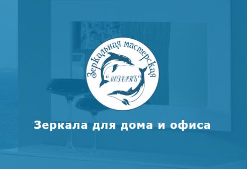 "Зеркальная мастерская ""Модернъ"", ИП Кулятин А.Д."
