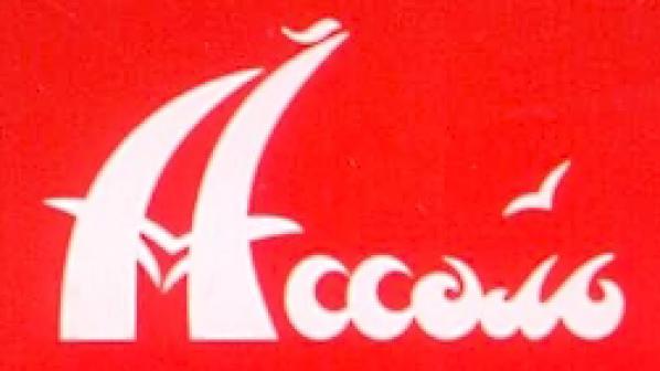Ассоль, туристическое агентство