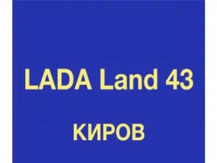 ЛАДА-ЛЕНД, окрашенные бамперы и кузовные детали