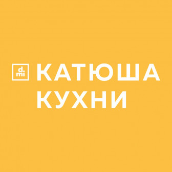 Катюша Кухни, салон