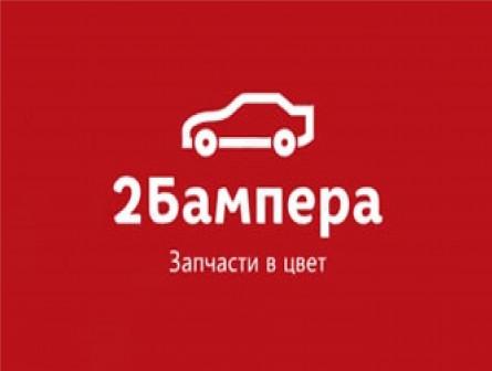 2Бампера , бамперы в цвет, крылья, капоты, оптика в Кирове