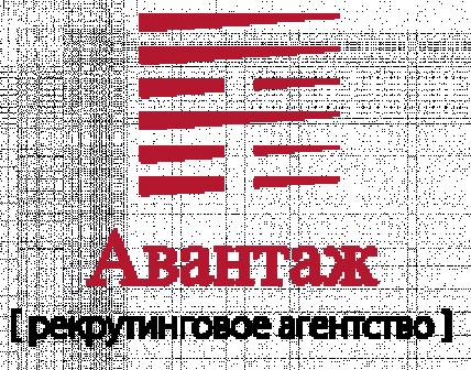 Рекрутинговое агенство АВАНТАЖ