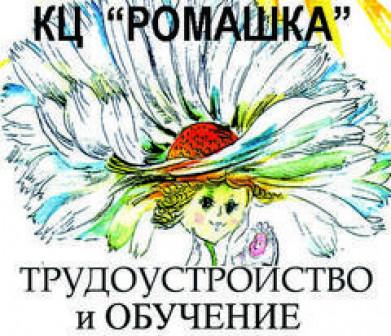"""Кадровый центр""""Ромашка"""""""