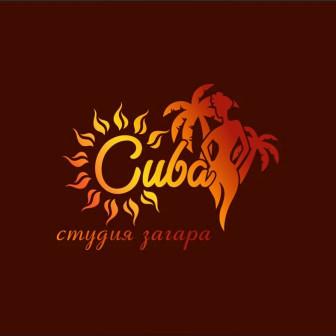 Студия Загара Куба