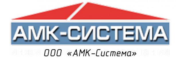 АМК-Система