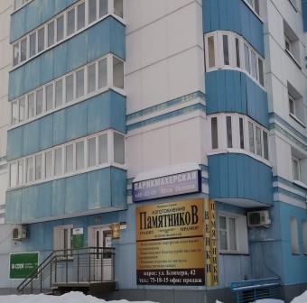 Мемориал-Гранит Киров