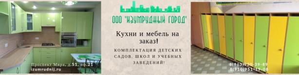 """ООО""""Изумрудный город"""""""