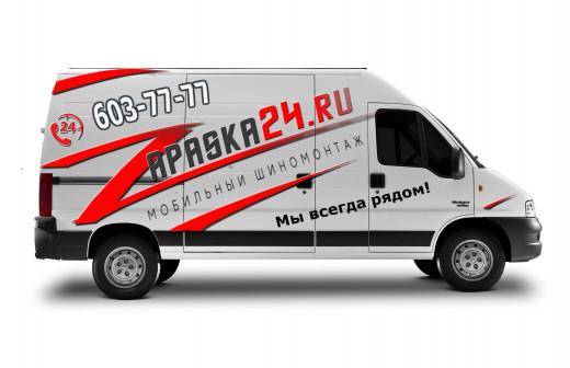 Запаска24.ру