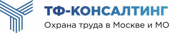"ООО""Центр охраны труда""ТФ-Консалтинг"""