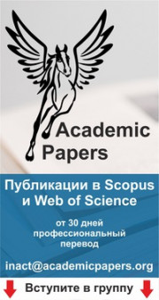 Academic Papers