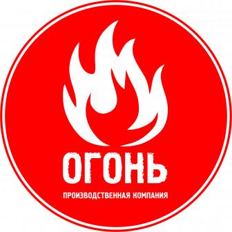 """Производственная компания""""Огонь"""""""