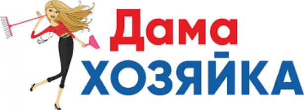 Дама Хозяйка