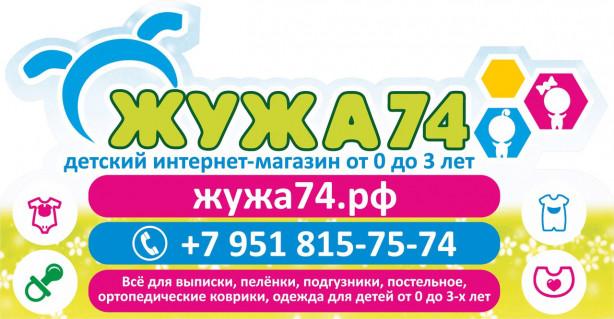 Жужа74, интернет-магазин