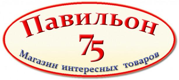ПАВИЛЬОН 75, магазин интересных товаров