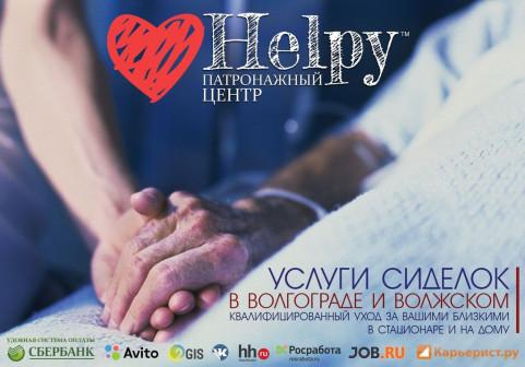 Патронажный центр Helpy