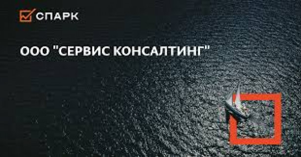 СЕРВИС КОНСАЛТИНГ