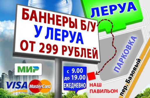 РУСБАННЕР, продажа б/у баннеров