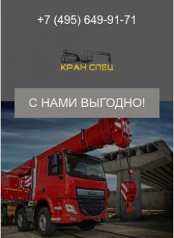КРАН-СПЕЦ ГРУПП