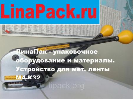 LinaPack Ltd
