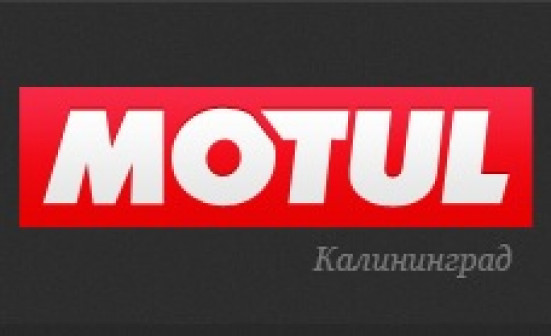 Motul Калининград Оптовый склад