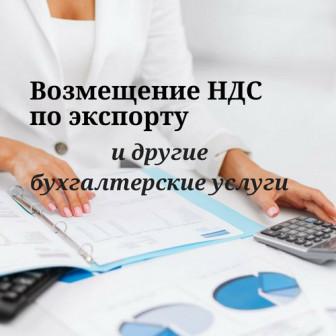 "ООО ""Аудит-Консалт"""