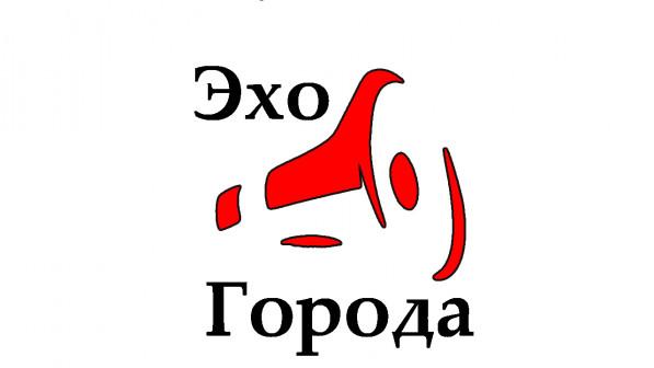 """Уличное радио""""Эхо Города"""""""