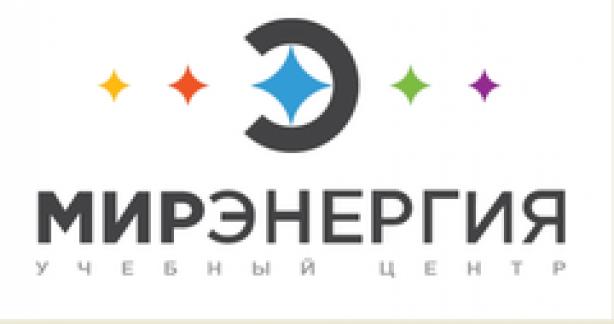 Учебный Центр МИР ЭНЕРГИЯ