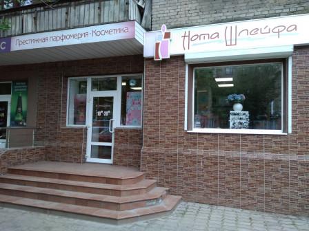 Нота Шлейфа, магазин парфюмерии и косметики