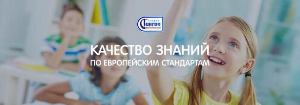 Лингва, школа английского языка