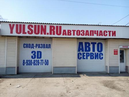 YULSUN, магазин автозапчастей