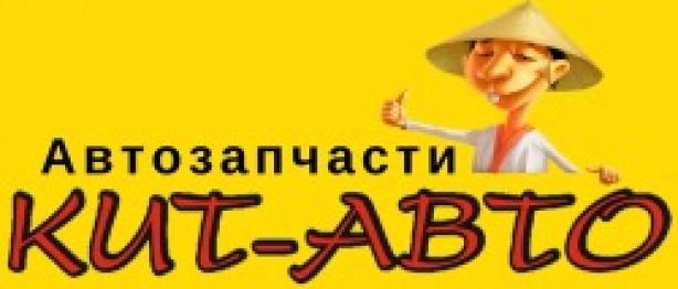 КИТ-АВТО, магазин автозапчастей для китайских автомобилей