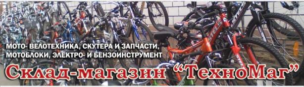Магазин-склад вело и мототехники ТехноМаг