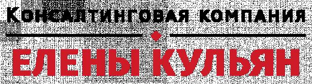 Кадровое агентство Елены Кульян