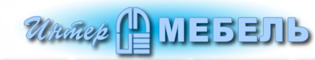 Интер-Мебель, ООО, торгово-производственная фирма