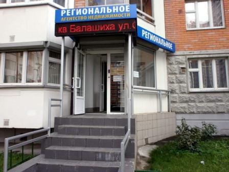 Региональное Агентство Недвижимости