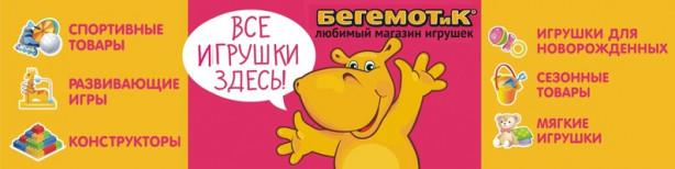 БЕГЕМОТиК, магазин игрушек