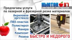 Нью-Тон37, рекламная мастерская