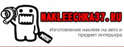 НАКЛЕЕЧКА37, Компания по продаже виниловых наклеек