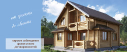 Домострой37, ООО, строительная компания