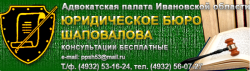 Юридическое бюро Шаповалова, ООО
