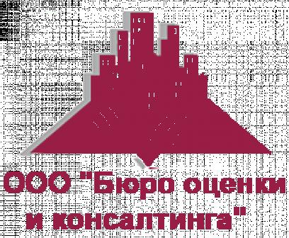 Бюро оценки и консалтинга