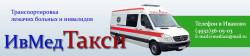 ИвМедТакси, служба перевозки лежачих больных