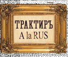 A Lа Rus, трактир