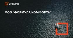 Формула комфорта, торгово-производственная компания