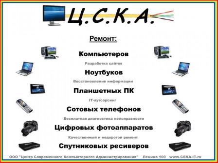 Ц.С.К.А., сервисный центр по ремонту компьютерной техники