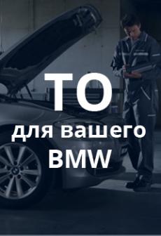 BMW-сервис, автосервис